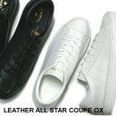 【再入荷】コンバース CONVERSE レザー オールスター クップ OX LEATHER ALL STAR COUPE OX ホワイト・ブラック