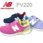 ニューバランスキッズスニーカーNewBalancePV220ネイビー・ピンク・バイオレット