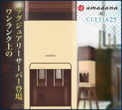 ウォーターサーバーを導入するなら!1ランク上のamadanaサーバーで注目度UP‼‼【ama...