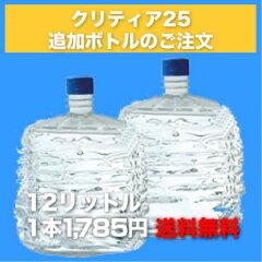 お水がなくなった、もうなくなりそうな時は【クリティア25】追加ボトルのご注文/12リットル×2...