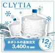 【富士山の天然水クリティア】追加ボトルの単発購入(12リットル×2本)【送料無料】
