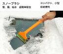 スノーブラシ 車 雪ブラシ 雪かき 雪、霜、結氷除去 ワイパ...