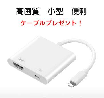 Iphone HDMI 変換アダプタ ケーブルプレゼント! 変換ケーブル Lightning HDMI デジタル アダプター iphone X 8 8plus 7 7plus 6 6plus 5 5S ipad ipod 対応 - av アダプタ 送料無料