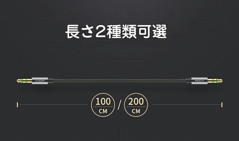 AUX ケーブル  3.5mm オーディオケーブル 1M 2M ステレオ ミニプラグ オーディオ タフ ケーブル  金メッキ端子 外部スピーカー 車載 音楽再生 スマホ スマートフォン PC パソコン