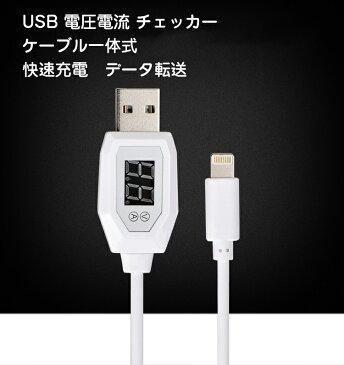 USB電流 電圧テスター ケーブル一体式 最大2.4A 大電流 快速充電 チェッカー デジタル デバイス 計測 測定 コンパクト