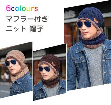 ニット 帽子 メンズ マフラー付き  秋 冬 防寒 暖かい ブルー レッド ブラウン ブラック ベージュ グレー アクリル繊維 ポリエステル繊維