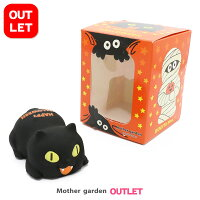 アウトレット スクイーズ ハロウィン フィギュア《黒猫》ボックス付き インテリア マザーガーデン アウトレット
