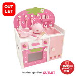 野いちごつぶつぶシステムグリルキッチンピンクマザーガーデンアウトレット訳ありお得20木のおままごとごっこ遊び木製ままごといちごおもちゃお誕生日ピンク