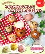 特別販売【新品】野苺おままごとやわらかどうぶつパン9こ+キャラクターパン3こセット