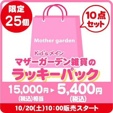 【数量限定25】雑貨お楽しみ袋 マザーガーデン アウトレット ラッキーパック 福袋 女の子