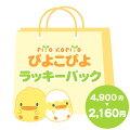 ★★★【数量限定】ぴよこぴよお楽しみ袋