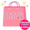 ★★マザーガーデンファミリー雑貨ハッピーバックアウトレット店限定