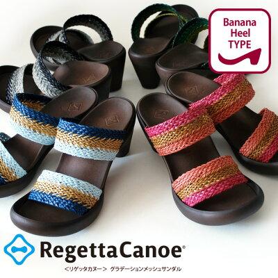 Regetta Canoe -リゲッタカヌー-CJBN-5714 バナナヒール グラデーションメッシュサンダル
