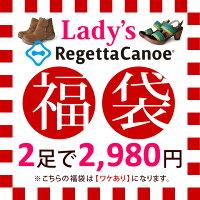 【レディース】リゲッタカヌー2足2,980円!訳あり福袋★送料無料★※返品不可※同梱不可