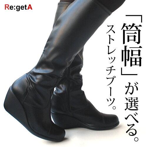 Re:getA -リゲッタ-R-2401,R-2402,R-2403 ストレッチロングブーツ