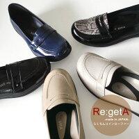 Re:getA-リゲッタ-R-3811,R-3812,R-3813,R-3815コインローファー(3cmヒール)