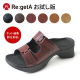 Re:getA -リゲッタ-3000 お試し版 オフィスサンダル レディース 歩きやすい 履きやすい 痛くない オフィス