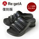 Re:getA -リゲッタ-3121 復刻版お試しオフィスサンダルお仕事用 歩きやすい 履きやすい サンダル レディース 日本製
