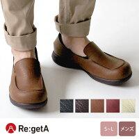 【メンズサイズ】シンプルで履きやすい。《日本製》Re:getA/リゲッタメンズカジュアルシューズドライビングローファー/男性用/2way/履きやすい/高本やすお【アルトリブロ】