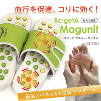Re:getAMagunit-リゲッタマグニット-RMG-500磁気治療器/室内履き/健康サンダル/血行促進/血行改善/コリに効く/日本製/高本やすお【アルトリブロ】