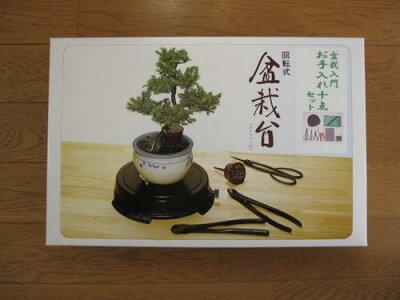 盆栽:喜久和製盆栽道具セット【盆栽道具】【送料無料】純国産