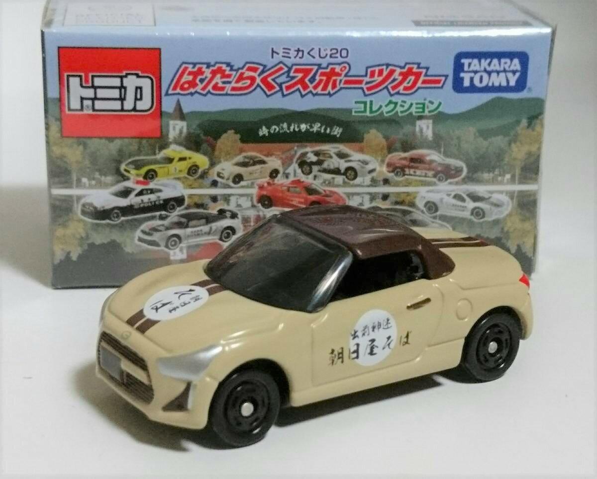 車, ミニカー・トイカー  20 240001000637