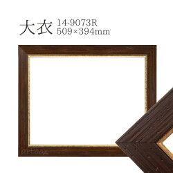 デッサン額大衣(509×394mm)おしゃれフレーム【14-9073R】アンティーク風木製