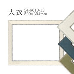 デッサン額大衣(509×394mm)おしゃれフレーム【24-6610/6611/6612】アンティーク風木製