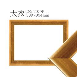 デッサン額縁大衣(509×394mm)おしゃれフレーム【D-34100R金】アンティーク風木製