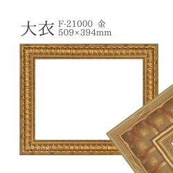 デッサン額大衣(509×394mm)おしゃれフレーム【F-21000金】アンティーク風木製