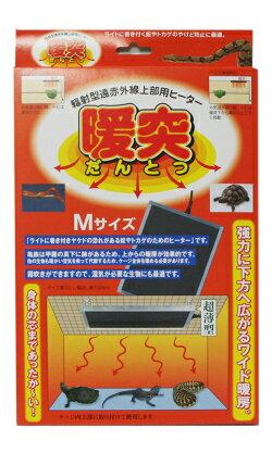 【送料無料】暖突 M ( みどり商会 )