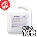 【即日発送】グッドウィル 除菌・消臭剤 バイオウィルクリアー 詰め替え用 エコボトル 4L