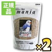 【送料無料!即日発送】プロショップ専用 マニアシリーズ mania セキセイインコ 3L×2個