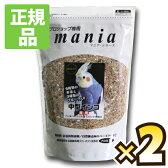 【送料無料!即日発送】プロショップ専用 マニアシリーズ mania 中型インコ 3L ×2個