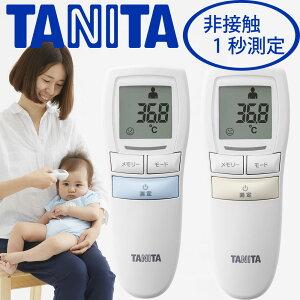 信頼 体温計 性 おでこ おでこで測れる体温計おすすめ7選 精度や正確さ、接触型体温計との違いも紹介