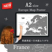 NEW【A2サイズ欧州地図インテリアポスター】ロンドンパリドイツスイスなど、おしゃれなヨーロッパのアートポスター