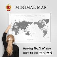 世界地図インテリアポスター英語日本語白×グレーA1サイズミニマルマップシンプルミニマリスト