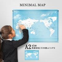 A2サイズ世界地図ポスター/英語・日本語表記/空と海A2サイズ/ミニマルマップ