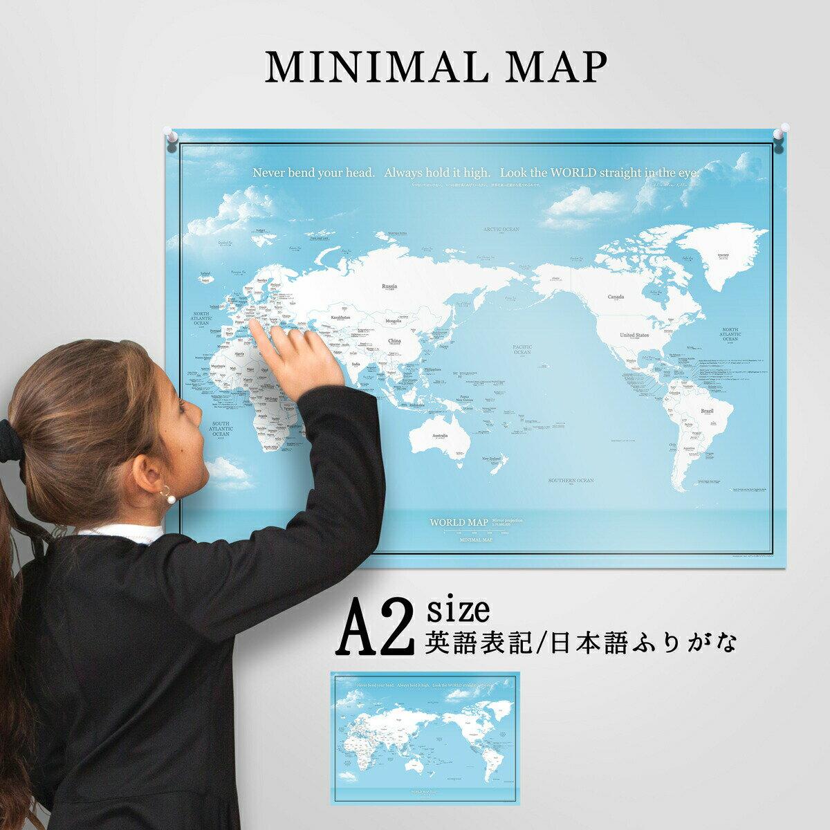 【390円OFF】世界地図 A2 ブルー 空と海 ポスター インテリア おしゃれ 国名 白地図 こども 壁 ミニマルマップ Zoom背景 テレワーク オンライン 053 cpy