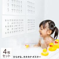 【NEW!】おしゃれな学習お風呂ポスター:あいうえお表ひらがなカタカナ:シンプル・ミニマルな防水・耐水ポスター