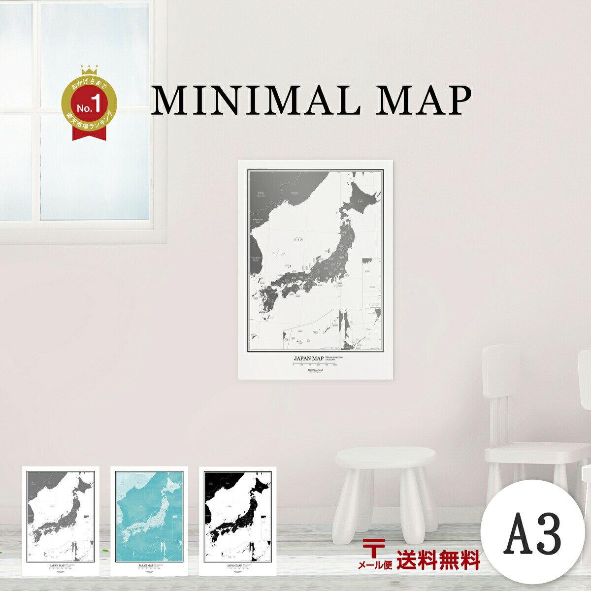 【3倍+2倍】日本地図 A3 グレー ブラック 水彩ブルーグリーン ポスター インテリア おしゃれ 小学生 こども わかりやすい 都道府県ミニマルマップ Zoom背景 テレワーク オンライン cpy