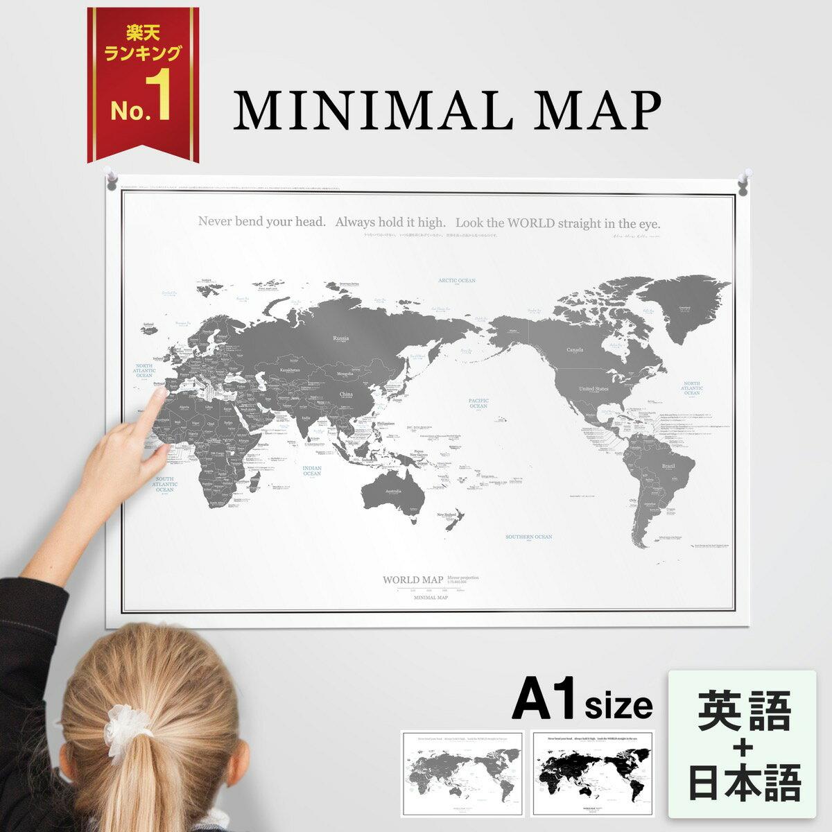 世界地図 A1 グレー ブラック ポスター インテリア おしゃれ 国名 白地図 こども ミニマルマップ Zoom背景 テレワーク オンライン cpy