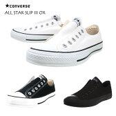 コンバース スリッポン CONVERSE ALL STAR SLIP III OX オールスター スリップ3 スニーカー レディース メンズ スリップオン ローカット 白 黒 靴 通販 slip-on men's ladies sneaker