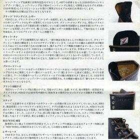 レッドウィング正規品REDWING2015Huntsman店舗限定モデル[BLACK]ハンツマン茶芯ハンティングブーツワークブーツレッドウイングREDWINGBOOTSレッド・ウィングmen'sboots