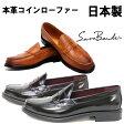 ローファー メンズ SARABANDE サラバンド 日本製 革靴 [8608]ビジネスシューズ 本革 カジュアル シューズ コイン 男性用 紳士靴 men's loafer 送料無料