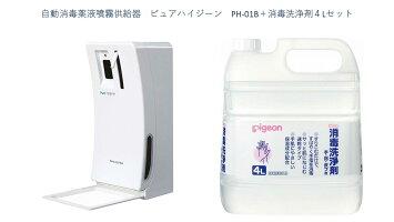 自動消毒薬液噴霧供給器ピュアハイジーンPH-01B+消毒洗浄剤4Lセット