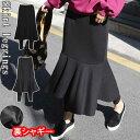 裏シャギー フリル裾スカート付きレギンス マーメイドスカート フレアロング セットSET レギパン パギンス スカッツ