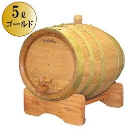天使のミニ樽 5リットル(ゴールド6本タガ)