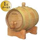 天使のミニ樽 1リットル(ゴールド4本タガ)
