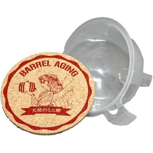 天使のミニ樽 1リットル (シルバー6本タガ)+プラじょうご&コースター付き